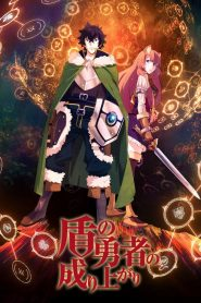 Tate no Yuusha no Nariagari – The Rising of the Shield Hero