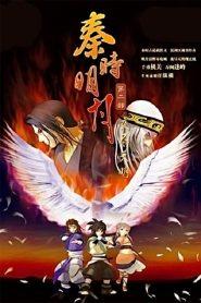 Qin Shi Ming Yue: Bai Bu Fei Jian: Saison 2