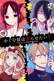 Kaguya-sama : Love Is War: Saison 2
