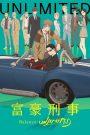 Fugou Keiji Balance : Unlimited