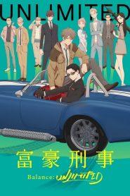 Fugou Keiji Balance : Unlimited: Saison 1