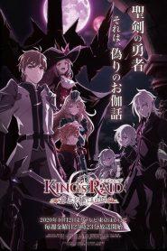 King's Raid : Ishi wo Tsugu Mono-tachi: Saison 1