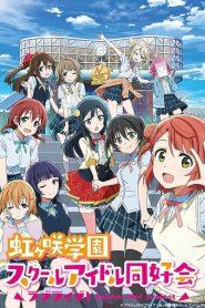 Love Live! Nijigasaki Gakuen School Idol Doukoukai: Saison 1