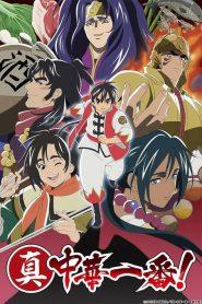 Shin Chuuka Ichiban!: Saison 2